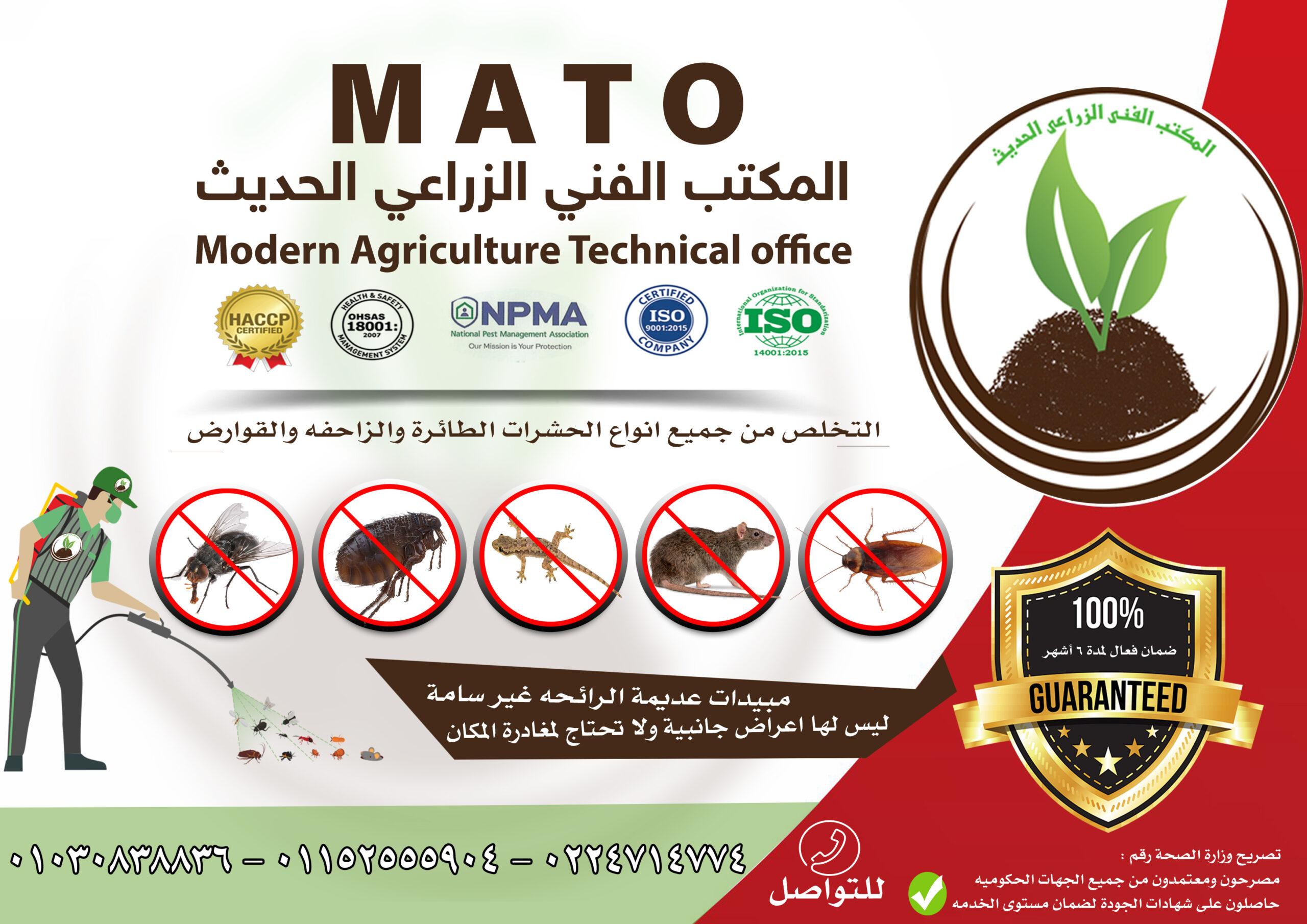 رش حشرات تخلص من قوارض